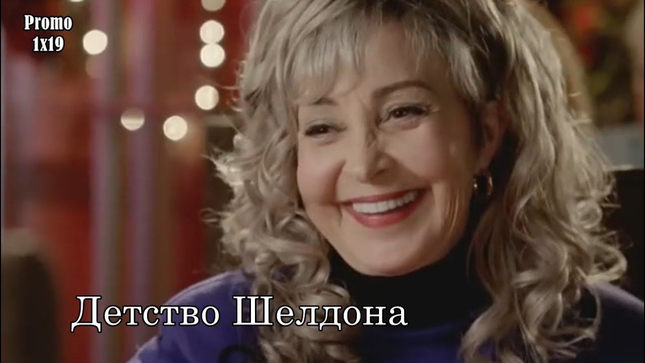 Детство Шелдона 1 сезон 19 серия - Промо с русскими субтитрами // Young Sheldon 1x19 Promo