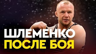 Шлеменко в раздевалке после боя / Shlemenko talks Khabib, Bruno Silva, Billstein