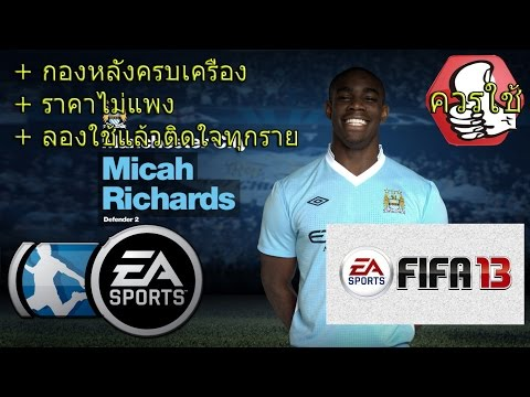 Fifa Online 3 แนะนำนักเตะควรใช้ Micah Richards กองหลังครบเครื่อง!