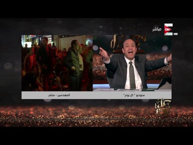 شوف عمرو اديب عمل ايه لحظة إحراز كهرباء هدف مصر فى المغرب