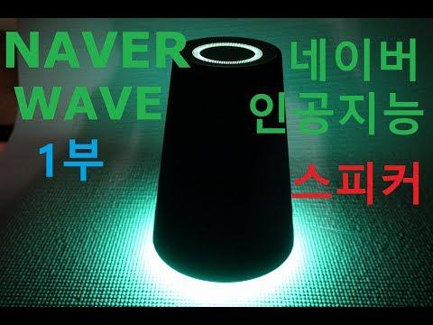 네이버 인공지능 스피커 웨이브  NAVER WAVE AI