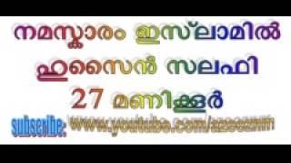 Namaskaram Islamil Hsalafi dawavoice 23 malayalam നമസ്കാരം