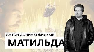 Антон Долин о фильмах «Матильда», «Снеговик»