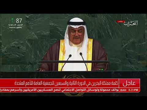 البحرين : كلمة مملكة البحرين في الدورة الثانية والسبعين للجمعية العامة للأمم المتحدة
