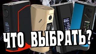 ЛУЧШИЙ БОКС МОД 2017 / КАКОЙ БОКС МОД ВЫБРАТЬ?