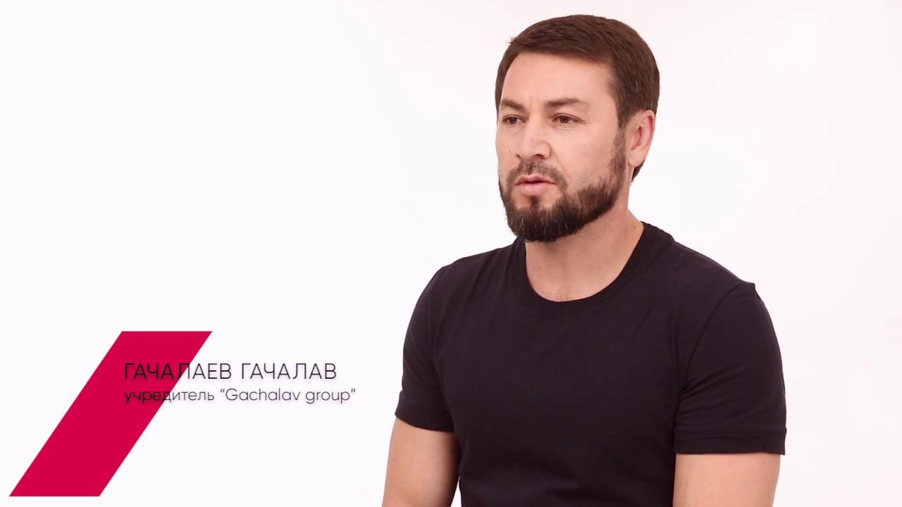 Гачалав