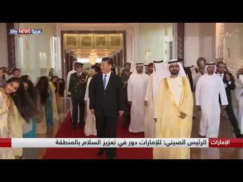 الرئيس الصيني يصل الإمارات في زيارة تستمر 3 أيام  - نشر قبل 1 ساعة