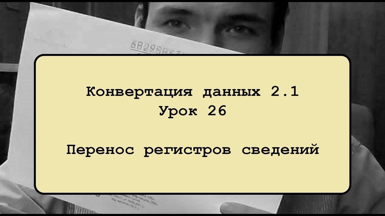 Конвертация данных 2.1. Урок 26. Перенос регистра сведений