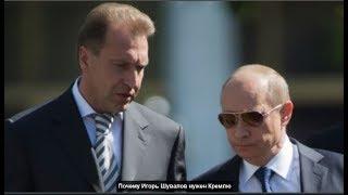 Почему Игорь Шувалов нужен Кремлю