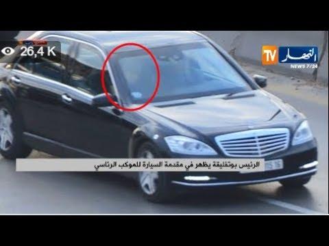 الرئيس بوتفليقة يظهر في مقدمة السيارة للموكب الرئاسي
