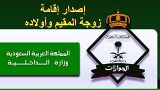 طريقة اصدار اقامة الزوجة والابناء المقيمين بالسعودية