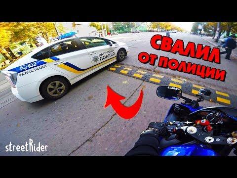 видео: СВАЛИЛ ОТ МЕНТОВ | моя первая настоящая погоня от полиции