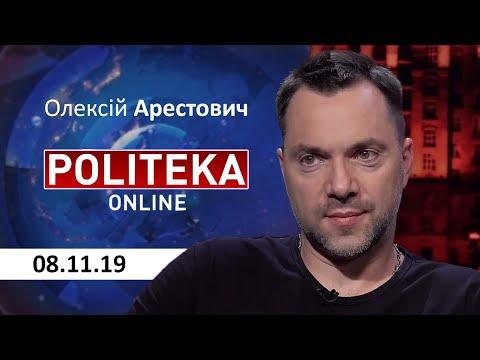 А.Арестович: Обзор политической недели. – Politeka, 08.11.19