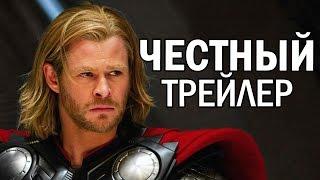 Честный трейлер - Тор (русская озвучка)