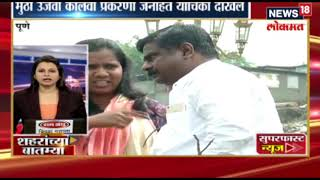 Marathi News | NEWS 18 LOKMAT SPECIAL | 4 OCT 2018