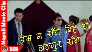 प्रेम म सँग बिहे यो लङगुर || Nepali Movie Clip || Man Paraye Maya Laye