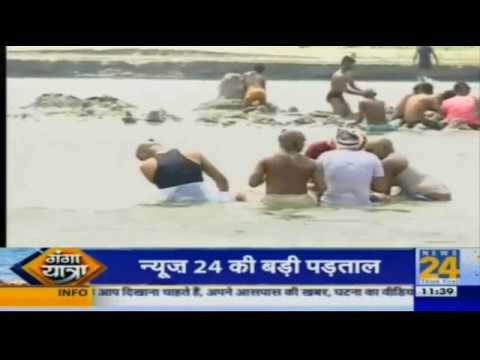 Ganga Yatra: Realty check of Namami Gange Project || News24