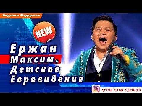 🔔 Восторг и бурные аплодисменты: Ержан Максим выступил на
