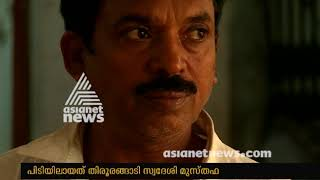 Travel agent arrested on charge of trafficking |FIR 22 Jan 2018