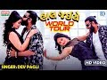 Hal Jaiye World Tour - Dev Pagli | New Gujarati Dj Song | Full Video | RDC Gujarati
