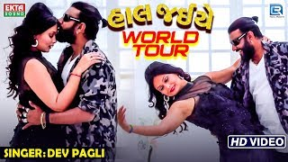 Hal Jaiye World Tour - Dev Pagli | New Gujarati Dj Song | Full Video | RDC Gujarati