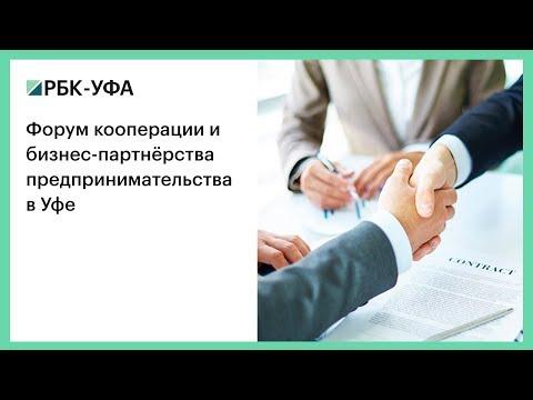 Форум кооперации и бизнес-партнёрства предпринимательства в Уфе