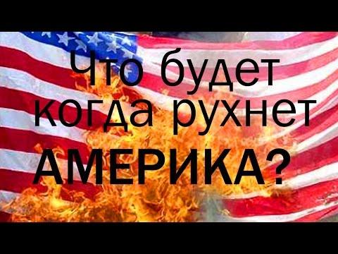 Крах доллара. Что будет со всем миром когда рухнет Америка?