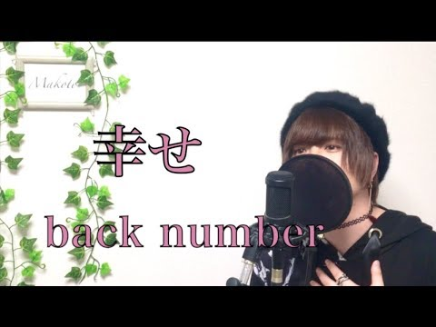 back number / 幸せ 〈Cover〉【ピアノと歌】