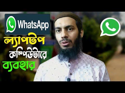 হোয়াটস অ্যাপ  পিসিতে । how to use WhatsApp on laptop? how to use WhatsApp on pc