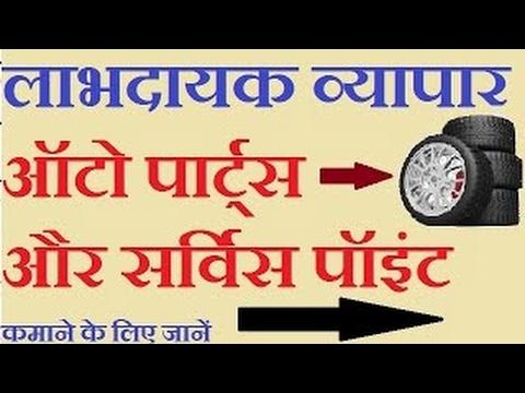 business ideas urduhindi