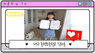 제32회 대구광역시 어린이 동요 부르기 대회 -  동평…