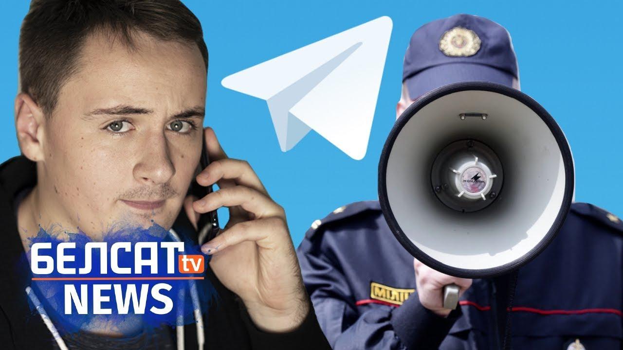 NEXTA: міліцыя злівае мне інфармацыю | Блогер: милиция сливает мне информацию