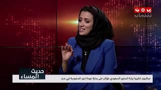 زيارة السفير السعودي وانتقال الحكومة الى عدن و بسط نفوذ الدولة في المناطق المحررة | حديث المساء