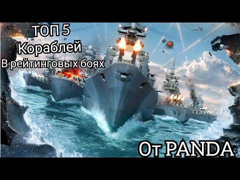 Топ 5 кораблей
