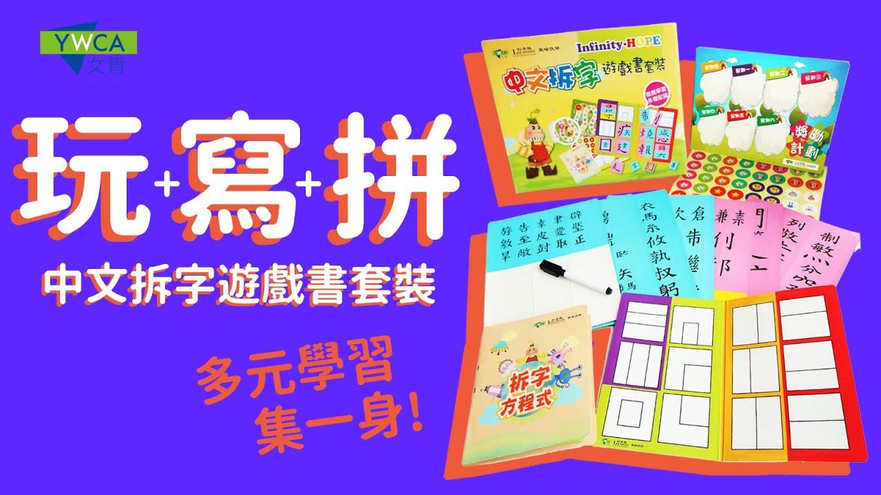 【教材開箱】提升學習中文興趣!拼+寫+玩=多玩學習集一身|中文拆字遊戲書套裝|YWCA|Y-SENse - YouTube
