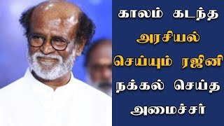 Rajinikanth's Political Party is too Late - Kaala | Jayakumar | Superstar | AIADMK