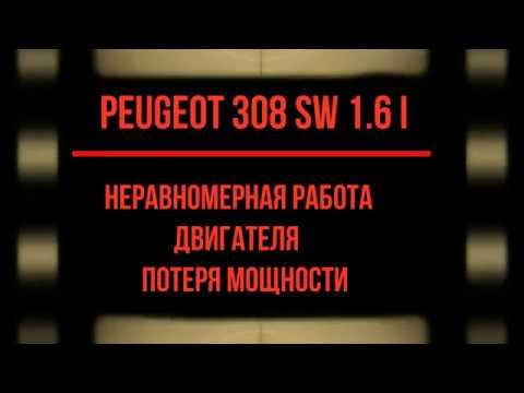 Peugeot 308 SW 1 6 i. потеря мощности