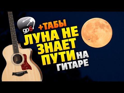 Луна не знает пути НА ГИТАРЕ. Небо голубое, спрячь мои покои