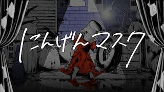 和田たけあき - にんげんマスク MV / WADATAKEAKI - Death Mask
