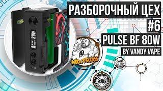 Разборочный цех #6  Pulse BF 80W VS Drag 157W