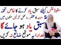 Sabaq Yad Karne Ka Tarika In Urdu -  سبق یاد رکھنے کا وظیفہ - کمزور حافظہ تیز کرنے کا وظیفہ