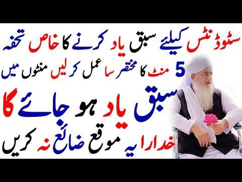 صورة فيديو : Sabaq Yad Karne Ka Tarika In Urdu – سبق یاد رکھنے کا وظیفہ – کمزور حافظہ تیز کرنے کا وظیفہ
