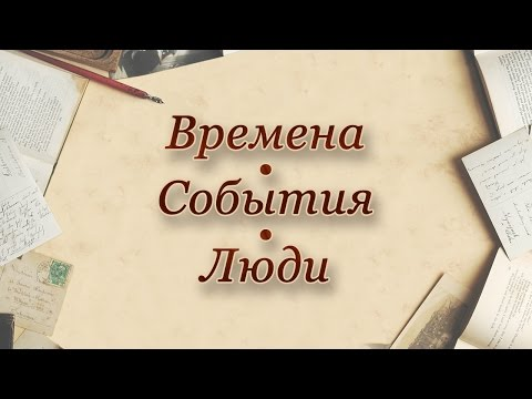 Закон о российской нации. Передача 1