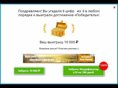 социальный шанс лотерея