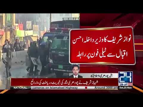 News Alerts | Nawaz Sharif  Meets With Ahsan Iqbal |