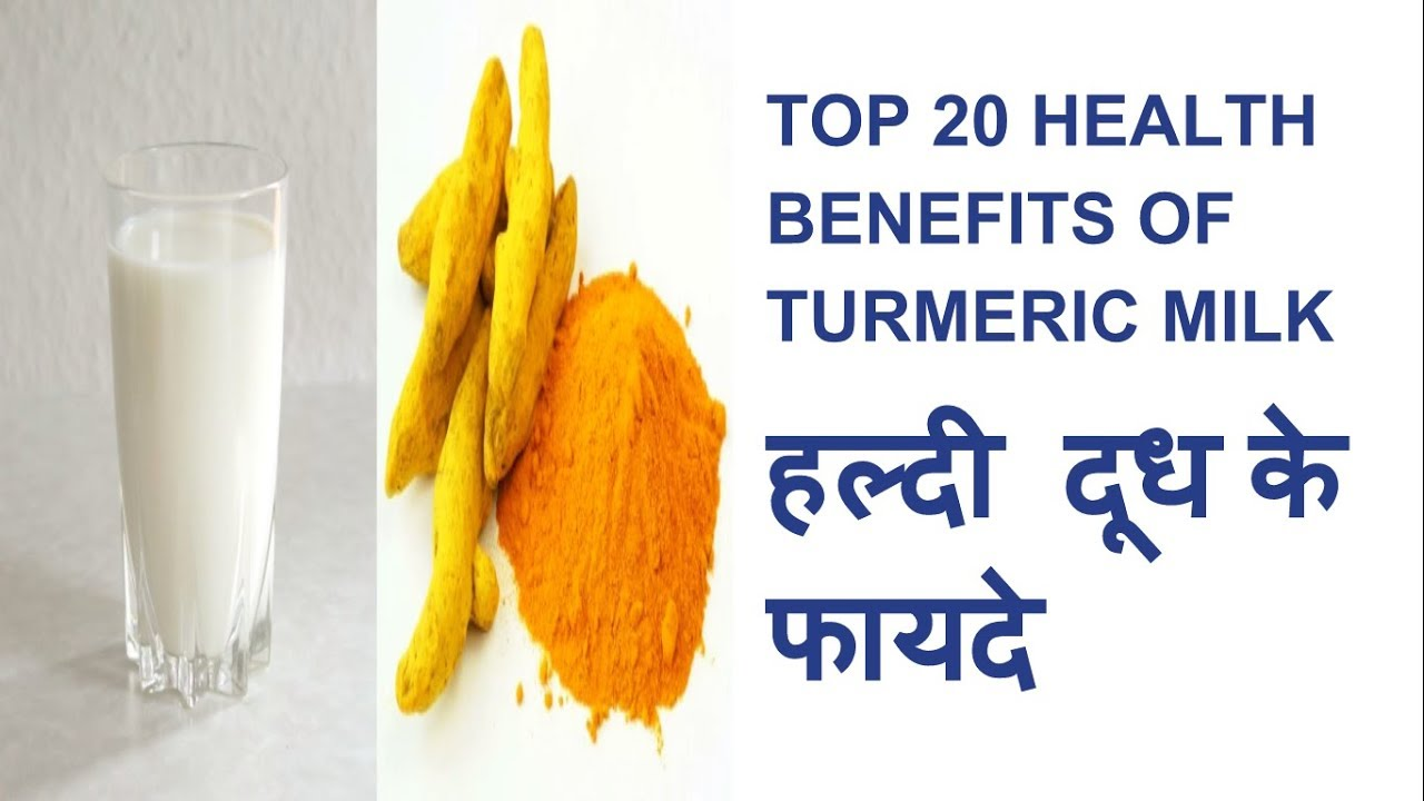 TOP 20 Health benefits of turmeric milk (Haldi Doodh)
