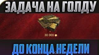 ЛБЗ НА 30 000 ГОЛДЫ!