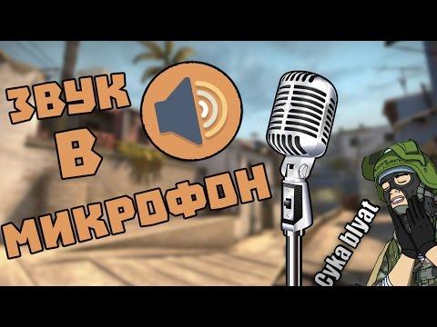 Звук в Микрофон CS:GO | SLAM | ТУТОРИАЛ |