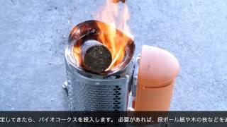 BioLiteキャンプストーブで薪の代わりにバイオコークスを燃やしてみた。