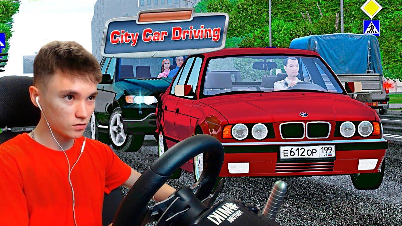 ПОМЕНЯЛ МЕРС НА БМВ, ШАШКИ на E34!! - РЕАЛЬНАЯ ЖИЗНЬ в CITY CAR DRIVING с РУЛЕМ!